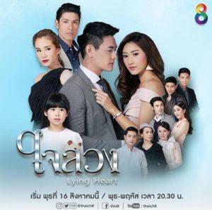 Jai Luang