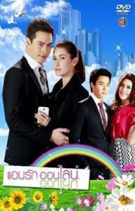 Secret Love Online: Temporadas 1