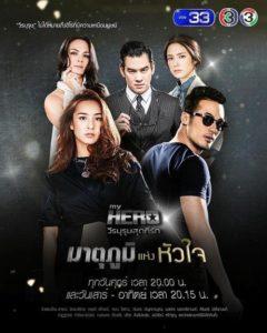 My Hero Series: Matupoom Haeng Huajai: Temporadas 1