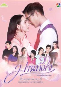 Marn Bang Jai (2020): Temporadas 1