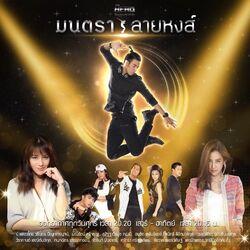 My Hero Series: Matupoom Haeng Huajai: Temporadas 2