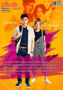 My Hero Series: Matupoom Haeng Huajai: Temporadas 4