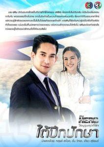 My Hero Series: Matupoom Haeng Huajai: Temporadas 5