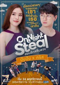One Night Steal: Temporadas 1