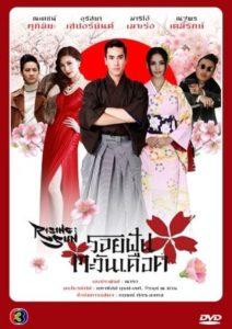 The Rising Sun: Roy Fun Tawan Duerd: Temporadas 1