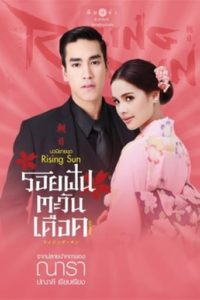 The Rising Sun: Roy Ruk Hak Liam Tawan: Temporadas 2