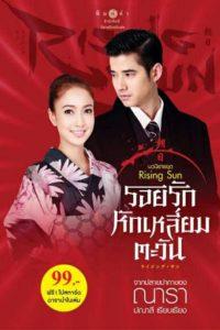 The Rising Sun: Roy Ruk Hak Liam Tawan: Temporadas 1