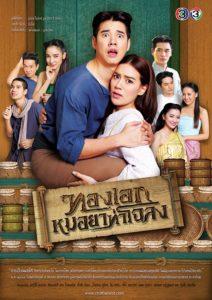 Thong Ake Mor Yah Tah Chaloang: Temporadas 1