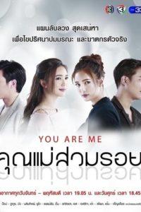 You Are Me: Temporadas 1
