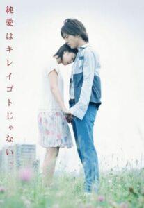Akai Ito: Temporadas 1