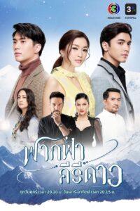 Fak Fah Kiri Dao: Temporadas 1