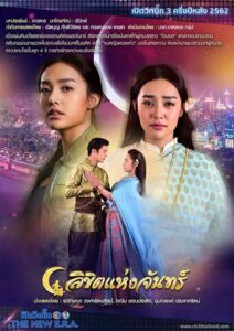 Likit Haeng Jan: Temporadas 1