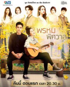 Prom Pissawat: Temporadas 1