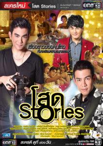 โสด Stories: Temporadas 1