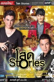 Sot Stories