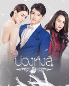 Buang Hong: Temporadas 1
