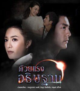 Duay Rang Atitharn: Temporadas 1