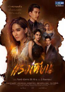 Raeng Tian: Temporadas 1