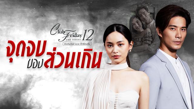 Club Friday: The Series 12 Jut Jop Kong Suan Gern