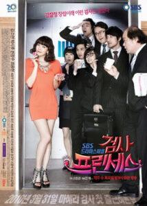 Prosecutor Princess: Temporadas 1