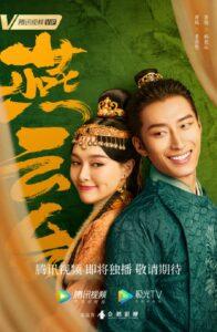 The Legend of Xiao Chuo: Temporadas 1
