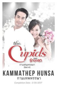 The Cupids Series: Temporadas 1