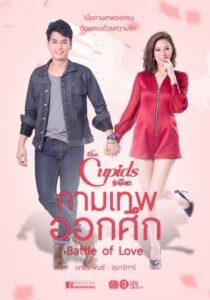 The Cupids Series: Temporadas 2