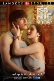 Bangkok Love Stories 2: Súplica