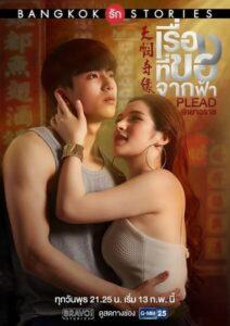 Bangkok Love Stories 2: Plead: Temporadas 1