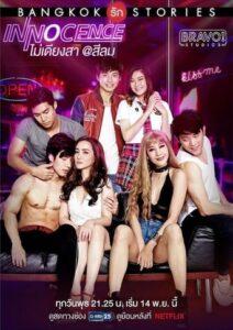 Bangkok Love Stories 2: Innocence: Temporadas 1