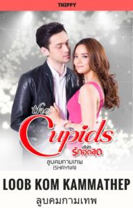 The Cupids Series: Temporadas 4