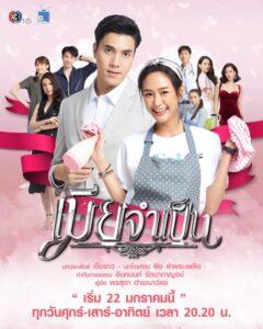 Mia Jum Pen: Temporada 1