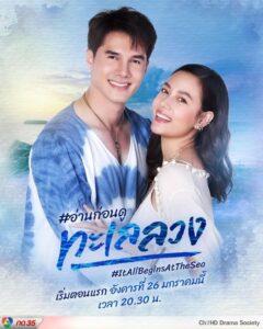 Talay Luang: Temporada 1
