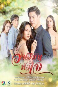 Wong Wien Hua Jai: Temporada 1