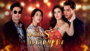 Plerng Ruk Plerng Kaen: Temporada 1
