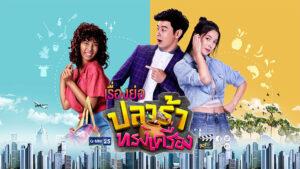 Plara Song Krueng: Temporada 1