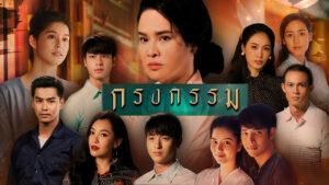Krong Karm: Temporada 1