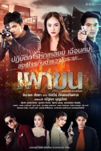 Phao Khon: temporada 1