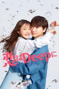 Love Deeply!: Temporada 1