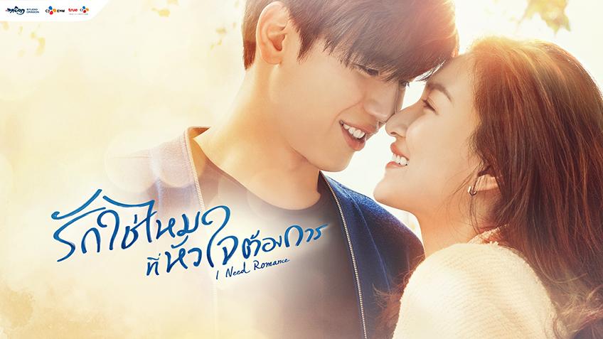 I Need Romance (Thai)