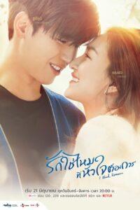 I Need Romance (Thai): 1 Temporada