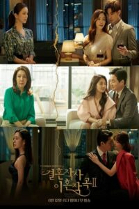 Love (ft. Marriage and Divorce): Temporada 2