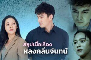 Lhong Klin Chan: Temporada 1