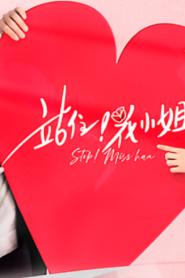 Stop! Miss Hua: Temporada 1