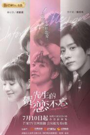 Unforgettable Love: Temporada 1