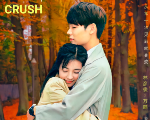 Crush: Temporada 1