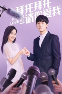 Please Love Me: Temporada 1