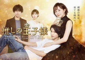 My Fair Prince: Temporada 1