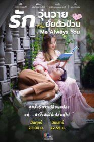 Me Always You