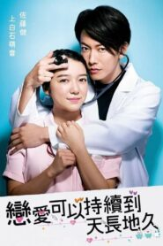 An Incurable Case of Love: Temporada 1